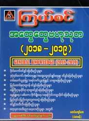 Myanmar Bookshop - Myanmar Books - Book Details