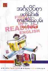 http://www.myanmarbookshop.com/Images/Contents/Thumbnails/EngPatKaNaOoChaeLan.jpg